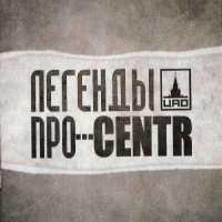 ЛЕГЕНДЫ ПРО  - CENTR